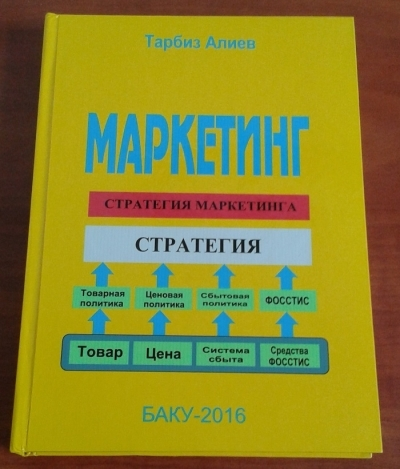 "Published the textbook ""Marketing"""