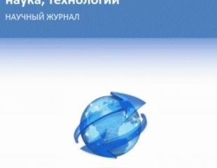Associate Professor Mayis Gulaliyev published an article in Russia's authoritative journal