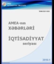"""""""AMEA-nın Xəbərləri İqtisadiyyat seriyası"""" jurnalının 2016-1 sayı"""