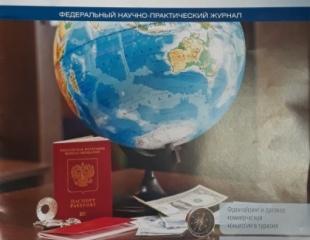 Опубликована статья д.ф.э. Гюльнары Самедовой в научном журнале в России