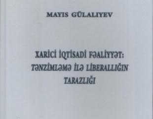 Опубликована монография под названием «Внешнеэкономическая деятельность: сбалансированность либеральности и регулирования»