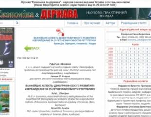 Опубликована статья сотрудника Института Экономики  в научном журнале Украины